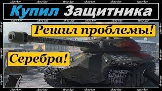 "КУПИЛ ""ЗАЩИТНИК"" РЕШИЛ ПРОБЛЕМЫ ФАРМА WORLD OF TANKS!"