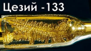 Цезий  - самый активный металл на Земле!