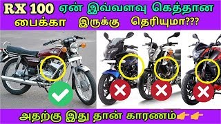 Why RX 100 Is Most Favourite Bike For All?? | Mech Edu Tamil.