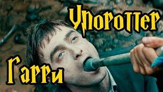 Гарри Поттер и философский парень (смешная озвучка) переозвучка
