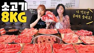 [푸드파이팅] 여자 2명이서, 소고기 120만원치 8kg 다먹으면 공짜?! 도전 먹방! ㅣ Challenge korean mukbang (feat. 히밥)