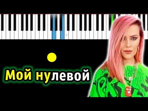 Вирус - Мой Нулевой | Piano_Tutorial | Разбор | КАРАОКЕ | НОТЫ + MIDI