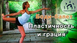 Танцевальная тренировка / Урок БОДИ-БАЛЕТА
