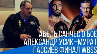 Абель Санчес о бое Александр Усик–Мурат Гассиев Финал WBSS