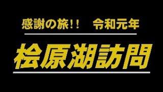 005 会長の「全国縦断感謝の旅‼」福島県・桧原湖訪問