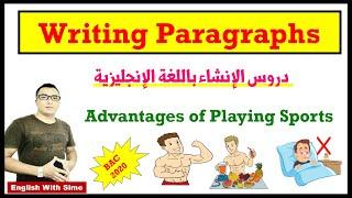 Writing Paragraphs: Advantages of Playing Sports (BAC 2020) فقرة حول إيجابيات لعب الرياضة