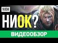 Видеообзор Nioh от StopGame