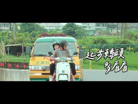交通部宣導影片-阿公的暑假作業