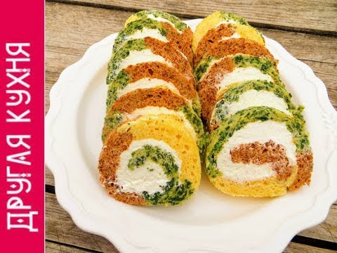 Все будут просить у вас рецепт! Закуска на праздничный стол! Трехцветный рулет. Рецепты Другой Кухни
