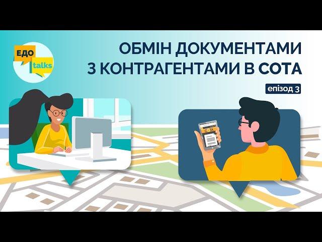 Працюємо віддалено: електронний документообіг в M.E.Doc (Медок) — Фото №3 | ukrzvit.ua