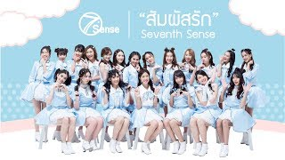 Official MV สัมผัสรัก (Sense of Love) - 7th Sense