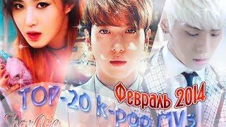 TOP-20 К-поп клипов (февраль 2014)
