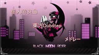 【作業用BGM】個人的良曲東方dubstepメドレー【touhou Dubstep】
