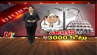 ఒక్క ఎలక్షన్ ఖర్చు 3000 కోట్లా? | India Elections Cost Revealed | Story Board | NTV