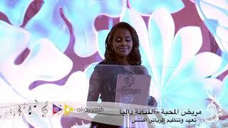 اغاني طرب MP3 dalia mareeth al mahaba (داليا مريض المحبة ( حفة زواج تحميل MP3