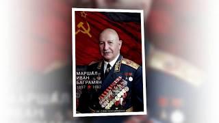 Ролик о маршале Баграмяне