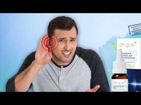 youtube Otorin (Оторин) - капли для улучшения слуха