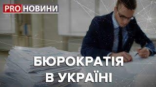 Бюрократія в Україні, Pro новини, 17 грудня 2018