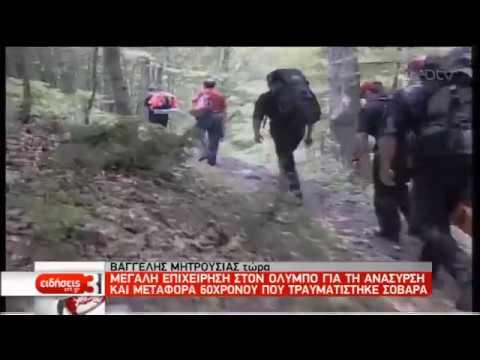 Επιχείρηση μεταφοράς σοβαρά τραυματία ορειβάτη στον Όλυμπο | 29/07/2019 | ΕΡΤ
