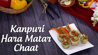 Kanpuri Hara Matar Chaat Recipe By Sangita Bhotica