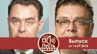 Пусть говорят - Остался последний внук: умер Андрей Брежнев. Выпуск от 16.07.2018