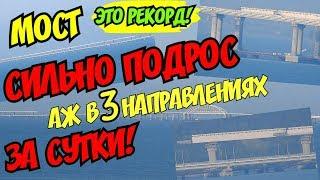 Крымский(август 2018)мост! КОЛОССАЛЬНЫЕ успехи! РЕКОРД! За сутки Ж/Д  двинули  с трёх стапелей!