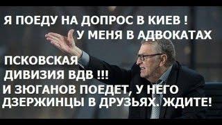 А вас на допрос в Киев ещё не вызывали?