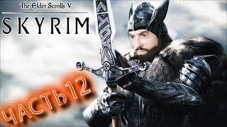 The Elder Scrolls V: Skyrim ➤ ЧАСТЬ 12 ➤ ГИЛЬДИЯ ВОРОВ ➤ ПРОХОЖДЕНИЕ