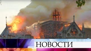 Собор Парижской Богоматери горит уже более 12 часов.