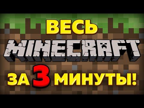 Весь Minecraft за 3 минуты!