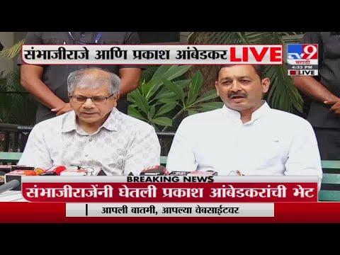 Prakash  Ambedkar | ...राजकारणात शिळेपणा, संभाजीराजेंनी पुढाकार घेऊन ताजेपणा आणावा : प्रकाश आंबेडकर