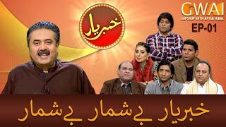 Khabaryar with Aftab Iqbal | Episode 1 | 23 January 2020 | GWAI