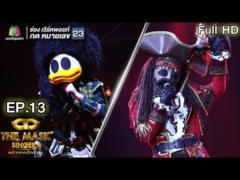 The Mask Singer หน้ากากนักร้อง4 | EP.13 | Final Group A | 3 พ.ค. 61 Full HD