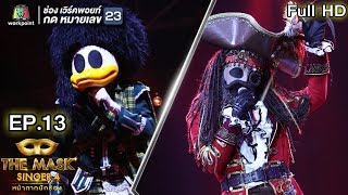 THE MASK SINGER หน้ากากนักร้อง 4 | EP.13 | Final Group A  | 3 พ.ค. 61 Full HD