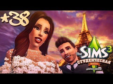 The Sims 3: Студенческая жизнь Бэлы и Романа Вито #38 АХ ЭТА ФРАНЦИЯ :)