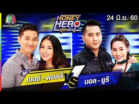 Honey Hero คู่รักนักสู้ | คู่รักสุดฮา | EP.66 | 24 มิ.ย. 60 Full HD