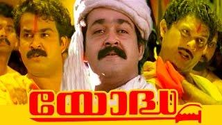 Malayalam Comedy Movie  Yodha  Full HD   Ft Mohanlal Jagathi Sreekumar