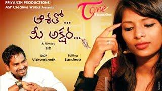 Ashatho Mee Akshara || Telugu Short Film || By Bix