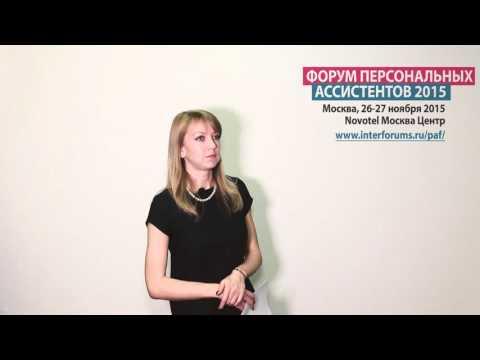 Форум Персональных Ассистентов 2015 (Интервью с Ольгой Гориной)
