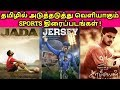 Most Expected Tamil Sports Movies 2019 | Upcoming Tamil Sports Movies | தமிழ்