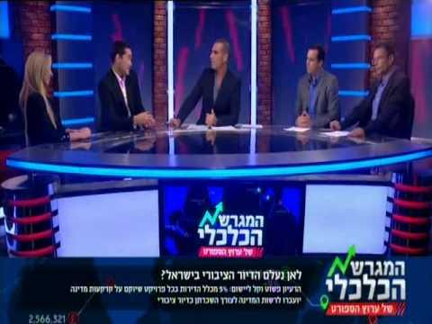 סוגיית הדיור הציבורי בישראל