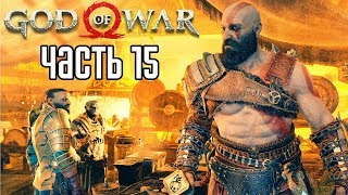 God of War 4 (2018) прохождение на русском #15 — ЛОВУШКИ И СРАЖЕНИЯ!