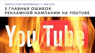 5 ошибок, которые допускает рекламодатель при запуске кампаний на YouTube