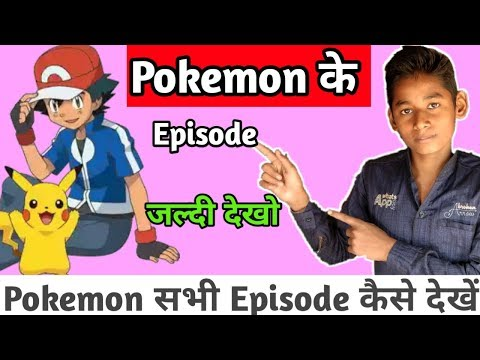 Download How To Watch Pokemon All Episode In Hindi | Pokemon ke sabhi Episode Kaise Dekhe By All in one Tech HD Mp4 3GP Video and MP3