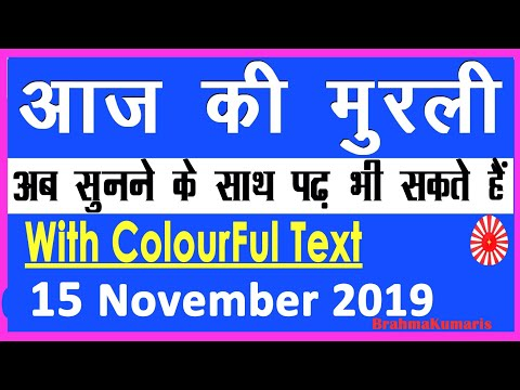 Aaj ki Murli with Text| 15 November 2019| आज की मुरली 15-11-2019| Daily Murli/ Today Murli/ Baba mur (видео)