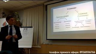 Лекция о питании для здоровья глаз с к.м.н. Шумиловым Д.П. (запись прямого эфира)