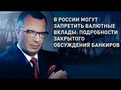 В России могут запретить валютные вклады: подробности закрытого обсуждения банкиров