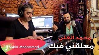 محمد العلي - معلقني فيك - مع صبحي محمد / (Mohammad Al Ali - Malkne fik - ft. Sobhi Mohammad (2017 تحميل MP3
