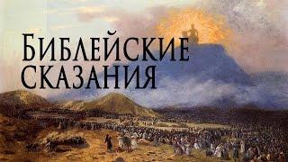 Библейские сказания. Всеобщая история. 5 класс