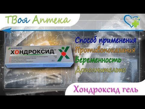 Хондpоксид гель - показания (видео инструкция) описание, отзывы - хондроитина cульфат